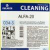 ALFA-20 (5л)