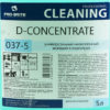 D-Concentrate (5л)