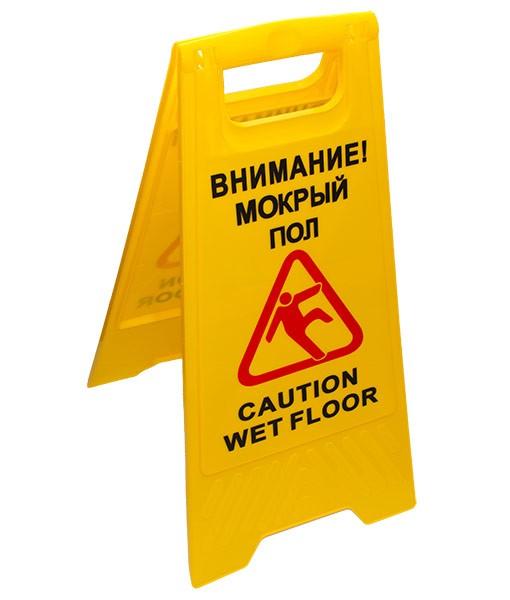 Знак «Влажный пол»