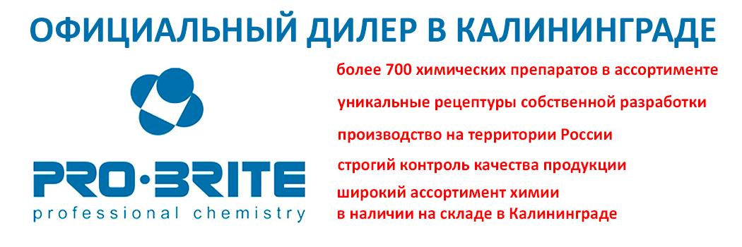 Официальный дилер Pro-Brite в Калининграде