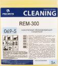 REM-300 — (5л)