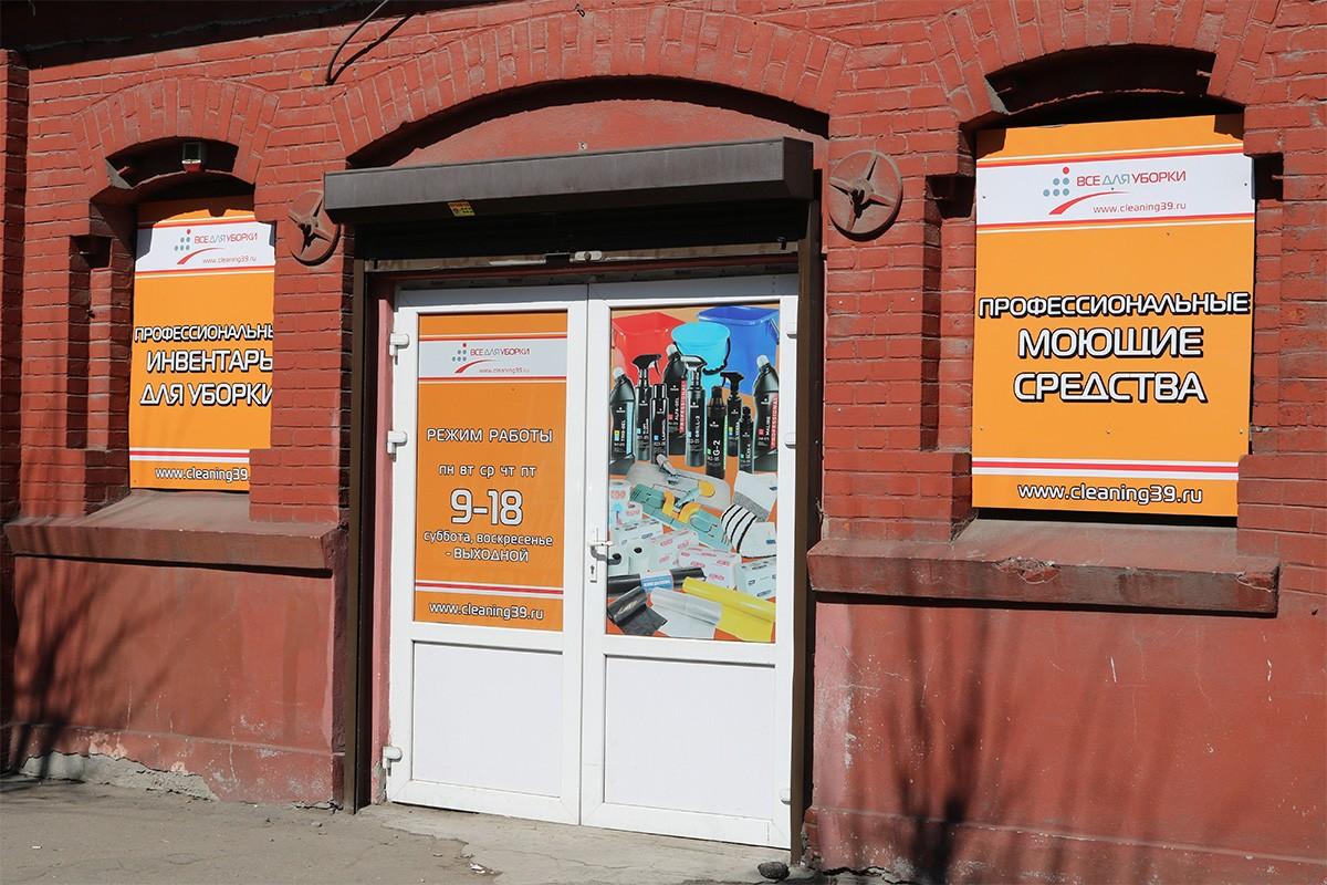 Всё для уборки - Калининград