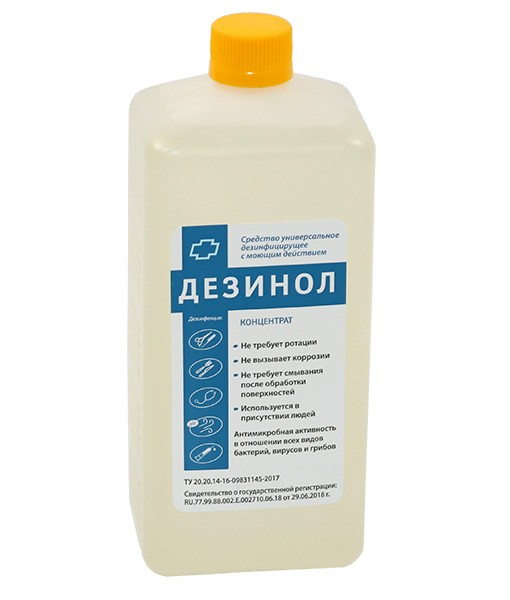 Дезинол 1л дезинфицирующее средство