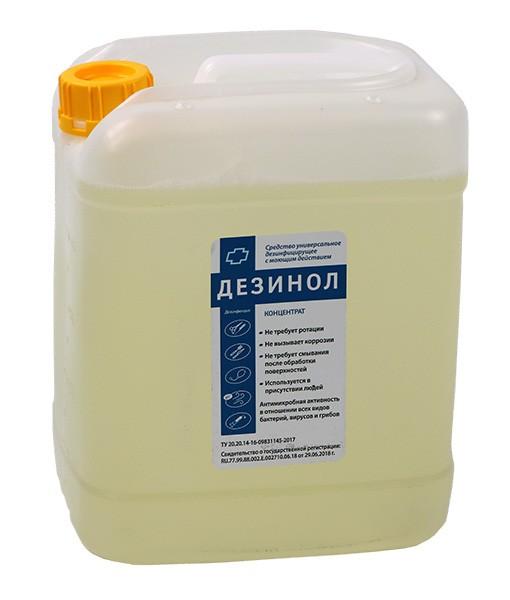 Дезинол 5л дезинфицирующее средство